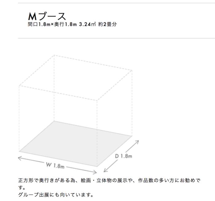 デザフェスMブースサイズ