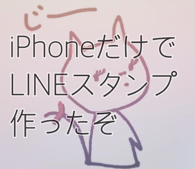iPhoneだけでLINEスタンプ